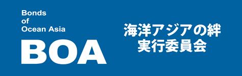 BOA 海洋アジアの絆