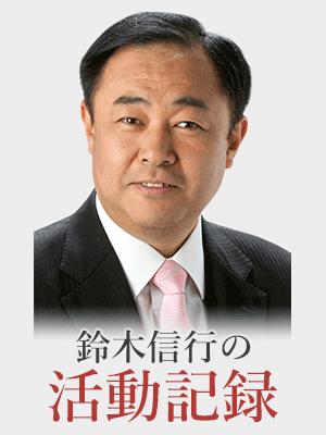 鈴木信行の活動記録