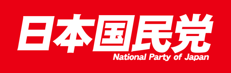 日本国民党 公式サイト