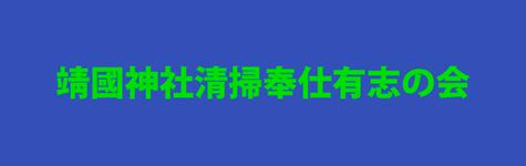靖国神社清掃奉仕有志の会