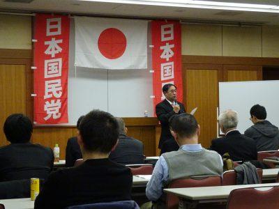 鈴木信行講演会『今後の政党活動と国民運動「日本国民党が目指す先は?」』